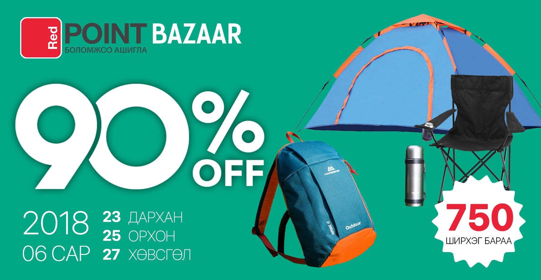 Bazaar Trip 3